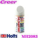 Holts ホルツ MH2083 日産車用 ピュアーホワイト(621) カラーペイント 【ハガレに塗る補修用スプレー塗料!】