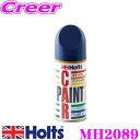 Holts ホルツ MH2089 日産車用 ダークブルーパール(BN6) カラーペイント 【ハガレに塗る補修用スプレー塗料!】
