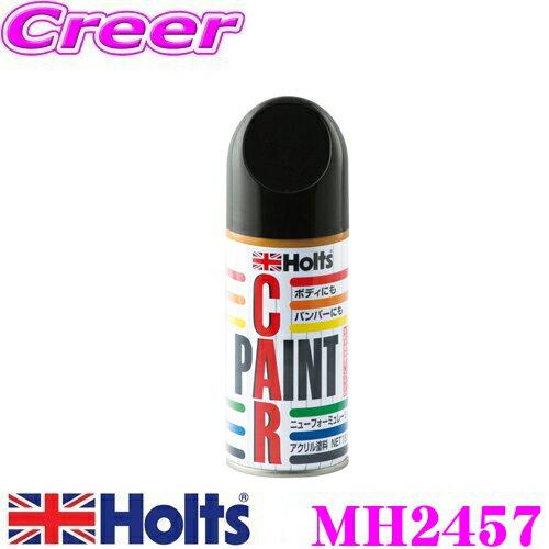 Holts ホルツ MH2457 トヨタ車用 ブラックマイカカラークリヤー(210) カラーペイント 【ハガレに塗る補修用スプレー塗料!】