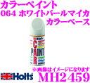 Holts ホルツ MH2459 トヨタ車用 ホワイトパールマイカ カラーベース (064) カラーペイント 【ハガレに塗る補修用スプレー塗料!】