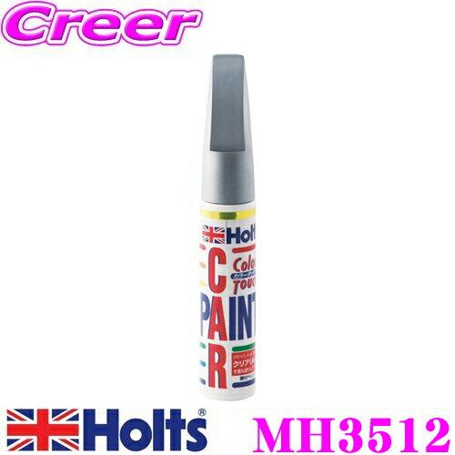 Holts ホルツ MH3512 ビーエムダブリュー車用 ARKTIS SILBER MET(309) カラータッチ 【ハガレに塗る補修用ハケ塗り塗料!】