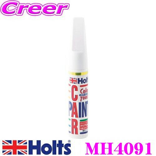 Holts ホルツ MH4091 トヨタ車用 ホワイト(045) カラータッチ 【ハガレに塗る補修用ハケ塗り塗料!】
