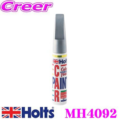 Holts ホルツ MH4092 トヨタ車用 スーパーシルバー3M(176) カラータッチ 【ハガレに塗る補修用ハケ塗り塗料!】