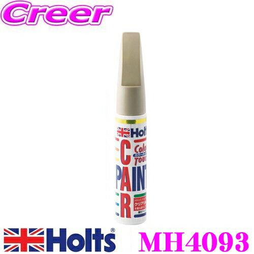 Holts ホルツ MH4093 トヨタ車用 ライトベージュM(4K1) カラータッチ 【ハガレに塗る補修用ハケ塗り塗料!】