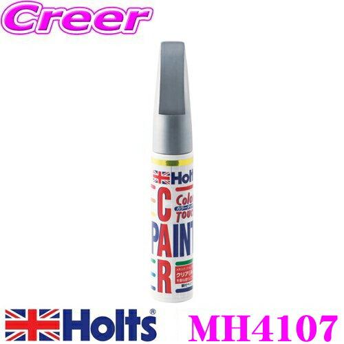Holts ホルツ MH4107 トヨタ車用 シルバーマイカM(192) カラータッチ 【ハガレに塗る補修用ハケ塗り塗料!】