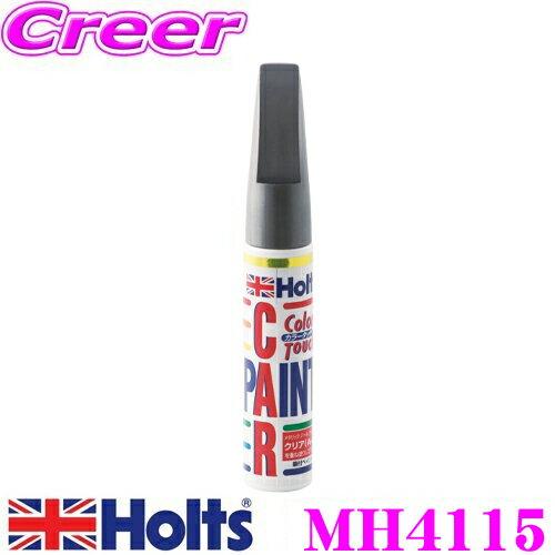 Holts ホルツ MH4115 トヨタ車用 ブルーグレーM(179) カラータッチ 【ハガレに塗る補修用ハケ塗り塗料!】