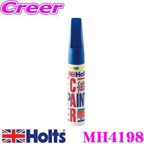 Holts ホルツ MH4198 三菱車用 ムーンライトブルーP(T88) カラータッチ 【ハガレに塗る補修用ハケ塗り塗料!】
