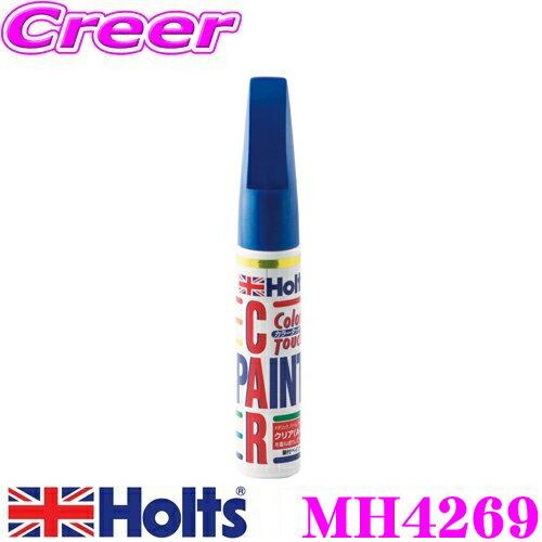 Holts ホルツ MH4269 スズキ車用 スキューバーブルーM(Y29) カラータッチ 【ハガレに塗る補修用ハケ塗り塗料!】