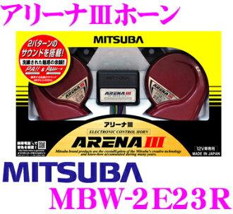 MITSUBA★MBW-2E23R ARENA III 蝸牛喇叭
