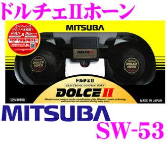MITSUBA★SW-53 DOLCE II 電子蝸牛喇叭