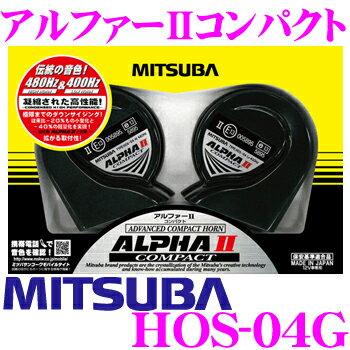 MITSUBA ミツバサンコーワ HOS-04G ALPHAIICOMPACT アルファーIIコンパクトホーン