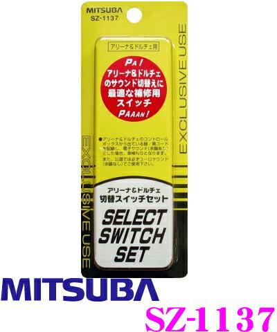 MITSUBA ミツバサンコーワ SZ-1137 アリーナ3/ドルチェ2用 切り替えスイッチセット