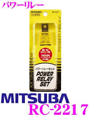 MITSUBA ミツバサンコーワ RC-2217 パワーリレー
