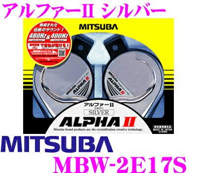 MITSUBA ミツバサンコーワ MBW-2E17S ALPHAII SILVER アルファーIIシルバー