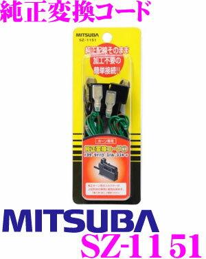 MITSUBA ミツバサンコーワ SZ-1151 純正変換コード 【トヨタ・ダイハツ・スバル・スズキ等】