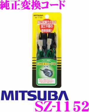 MITSUBA ミツバサンコーワ SZ-1152 純正変換コード 【ホンダ等】