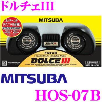 MITSUBA ミツバサンコーワ HOS-07B ドルチェIII 電子ホーン【トランジスターホーン継承ホーン】 【2パターンのサウンド搭載!】