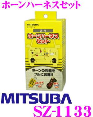 MITSUBA ミツバサンコーワ SZ-1133 ホーンハーネスセット