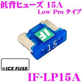 ICE FUSE アイスフューズ 低背ヒューズ IF-LP15A Low Proタイプ 15A ロープロファイルヒューズ 1個入り