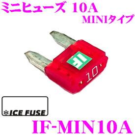 【5/18はP2倍】ICE FUSE アイスフューズ ミニヒューズ IF-MIN10A MINIタイプ 10A 1個入り
