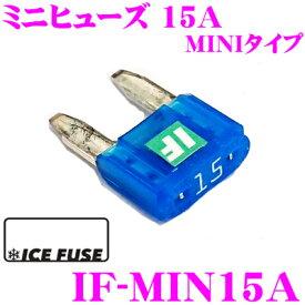 【5/18はP2倍】ICE FUSE アイスフューズ ミニヒューズ IF-MIN15A MINIタイプ 15A 1個入り