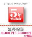ワランティテクノロジー 5年延長保証 【販売金額40,001円〜50,000円までの商品 本体と同時注文時のみ対応】