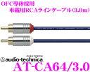 オーディオテクニカ 車載用RCAケーブル AT-CA64/3.0 エントリーグレード 3.0m