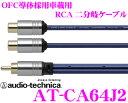 オーディオテクニカ 車載用RCA Yアダプター AT-CA64J2 エントリーグレード二股分岐ケーブル 2メス 1オス/1本入り
