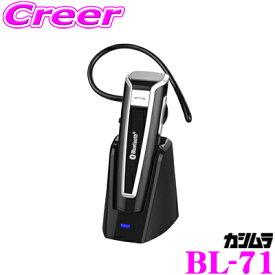 Kashimura カシムラ BL-71 Bluetooth イヤホンマイク カナル式 充電クレードル付 ハンズフリーヘッドセット Bluetooth規格ver.4.2対応 カラー:ブラック