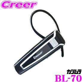 Kashimura カシムラ BL-70 Bluetooth イヤホンマイク カナル式 ハンズフリーヘッドセット Bluetooth規格ver.4.2対応 カラー:ブラック