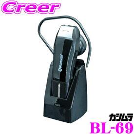 Kashimura カシムラ BL-69 Bluetooth イヤホンマイク ノイズキャンセラー 充電クレードル付 ハンズフリーヘッドセット Bluetooth規格ver.4.2対応 カラー:ブラック