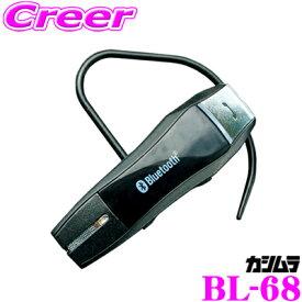 Kashimura カシムラ BL-68 Bluetooth イヤホンマイク ノイズキャンセラー ハンズフリーヘッドセット Bluetooth規格ver.4.2対応 カラー:ブラック