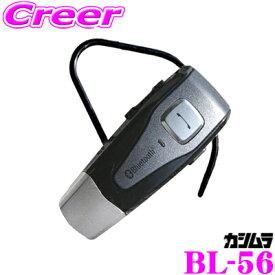Kashimura カシムラ BL-56 Bluetooth イヤホンマイク ハンズフリーヘッドセット Bluetooth規格ver.4.1対応 カラー:ブラック