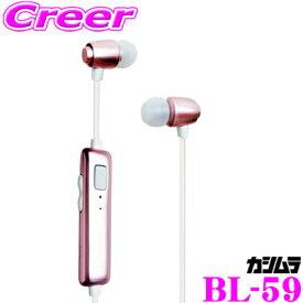 Kashimura カシムラ BL-59Bluetooth 4.1 ステレオヘッドホン マイクハンズフリーヘッドセット Bluetooth規格ver.4.1対応カラー:ローズゴールド
