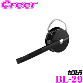 Kashimura カシムラ BL-29 Bluetooth4.1 フレキイヤホンマイク ハンズフリーヘッドセット Bluetooth規格ver.4.1対応 カラー:ブラック