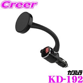 Kashimura カシムラ KD-192 Bluetooth FMトランスミッター フルバンド 2.4A フレキ マグネットテレホルダー付 Bluetooth規格ver.4.2対応