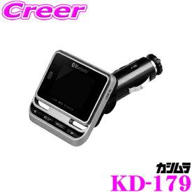 Kashimura カシムラ KD-179 Bluetooth FMトランスミッター フルバンド グライコ USB1ポート Bluetooth規格ver.2.1対応