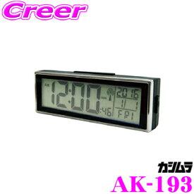 Kashimura カシムラ AK-193ソーラー電波時計 車内用時計
