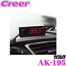 Kashimura カシムラ AK-195マルチクロック 車内用時計/温度計