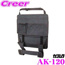 Kashimura カシムラ AK-120 ミニトレイ付きリアポケット 使い方4通り!ペットボトルや小物入れに!
