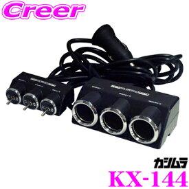 Kashimura カシムラ KX-144セパレートスイッチソケット 3連セパレートスイッチ付ソケット 増設ソケット