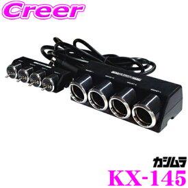 Kashimura カシムラ KX-145セパレートスイッチソケット 4連セパレートスイッチ付ソケット 増設ソケット