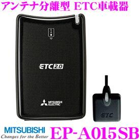 三菱電機 EP-A015SBアンテナ分離型 ETC2.0車載器【有効期限案内機能付き】