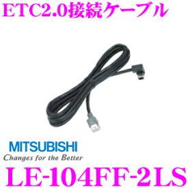 三菱電機 LE-104FF-2LS 外部入力ケーブル 【NR-MZ077 対応】