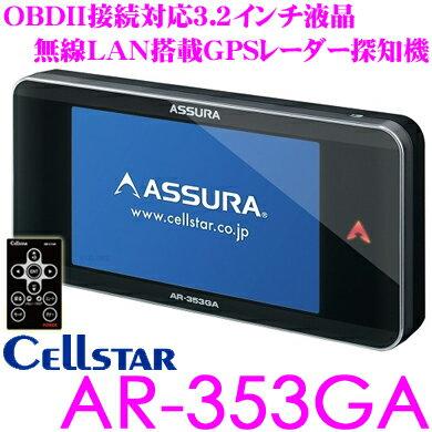 セルスター GPSレーダー探知機 AR-353GA OBDII接続対応 3.2インチ液晶 超速GPS トリプルセンサー 無線LAN搭載自動データ更新 日本国内生産三年保証 ドライブレコーダー相互通信対応