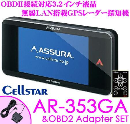 セルスター GPSレーダー探知機 AR-353GA&RO-117 OBDII接続コードセット3.2インチ液晶 超速GPS トリプルセンサー 無線LAN搭載自動データ更新 日本国内生産三年保証 ドライブレコーダー相互通信対応