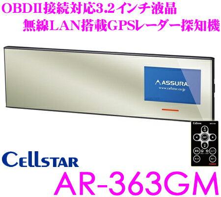 セルスター GPSレーダー探知機 AR-363GM OBDII接続対応 3.2インチ液晶ハーフミラー型 超速GPS トリプルセンサー 無線LAN搭載自動データ更新 日本国内生産三年保証 ドライブレコーダー相互通信対応