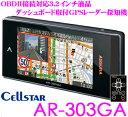 【本商品エントリーでポイント8倍!】セルスター GPSレーダー探知機 AR-303GA OBDII接続対応 3.2インチ液晶 超速GPS トリプルセンサー デー...