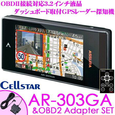 セルスター GPSレーダー探知機 AR-303GA & RO-117 OBDII接続コードセット 3.2インチ液晶 超速GPS トリプルセンサー データ更新無料 日本国内生産三年保証 ドライブレコーダー相互通信対応
