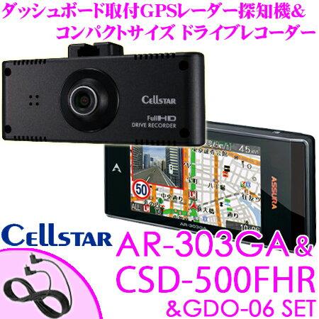 セルスター GPSレーダー探知機 AR-303GA & CSD-500FHR & GDO-06 相互通信ドラレコセット 駐車監視 FullHD OBDII接続対応 3.2インチ液晶 超速GPS トリプルセンサー データ更新無料 三年保証